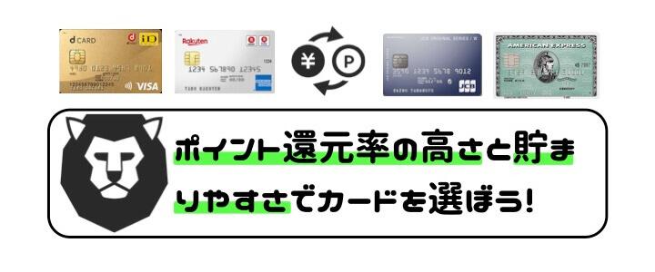 クレジットカード おすすめ ポイント還元率 貯まりやすさ