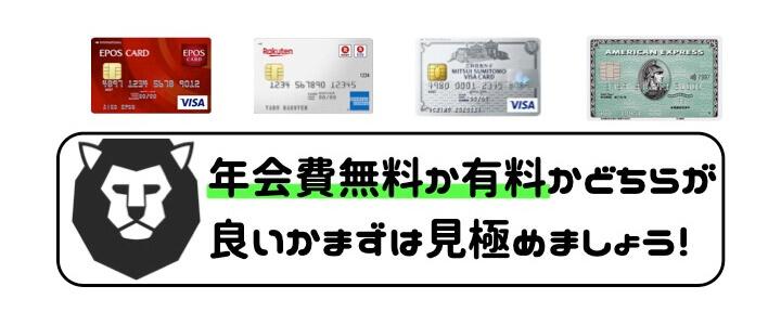 クレジットカード おすすめ 年会費無料 年会費有料