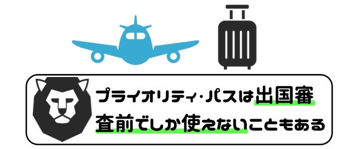 プライオリティ・パス クレジットカード 出国審査前