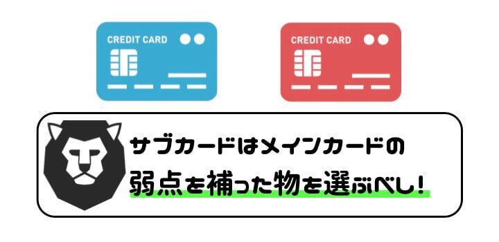 クレジットカード 比較 使い分け サブカード