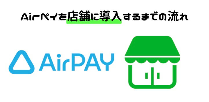 AirPAY 導入 流れ