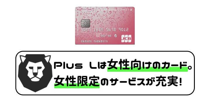 JCB CARD W 女性