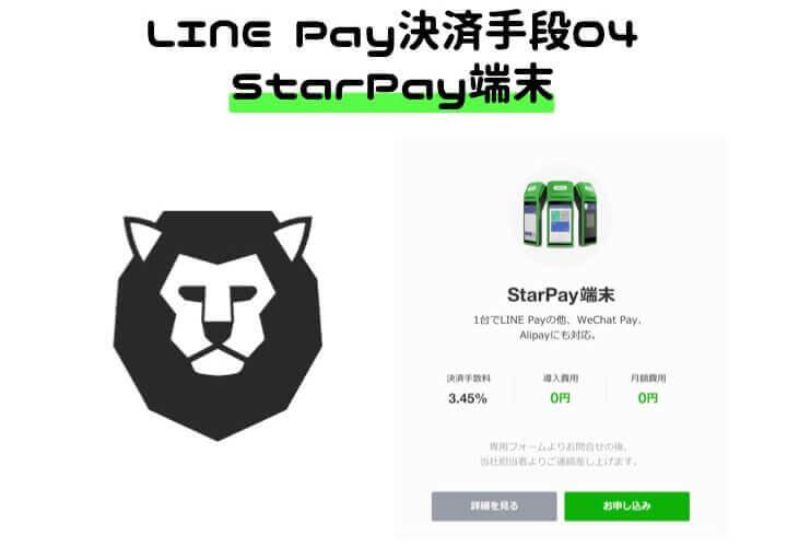 LINE Pay 導入 StarPay端末
