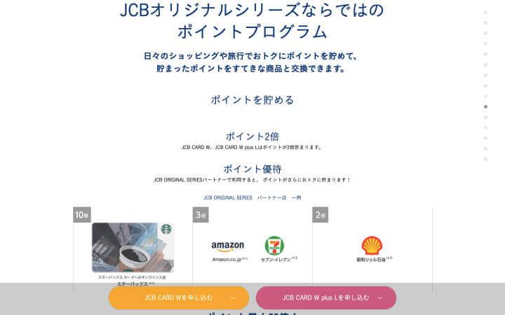 JCB CARD W JCBオリジナルシリーズパートナー