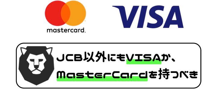 J CARD W 国際ブランド