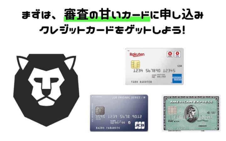 クレジットカード 欲しい まとめ