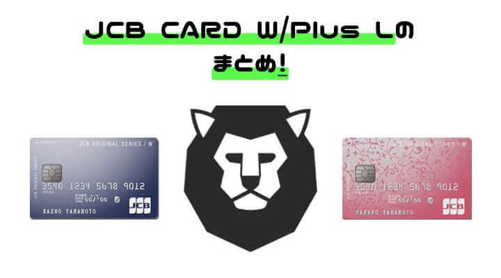J CARD W まとめ