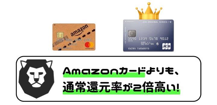 JCB CARD W AmazonMasterCardクラシックカード