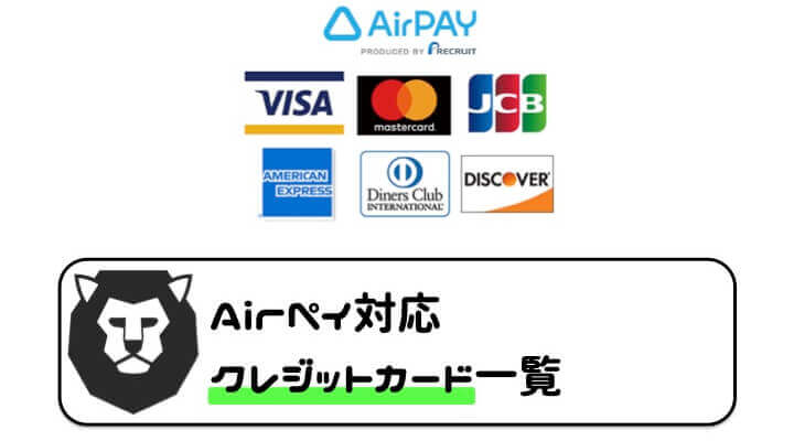AirPAY 導入 対応決済