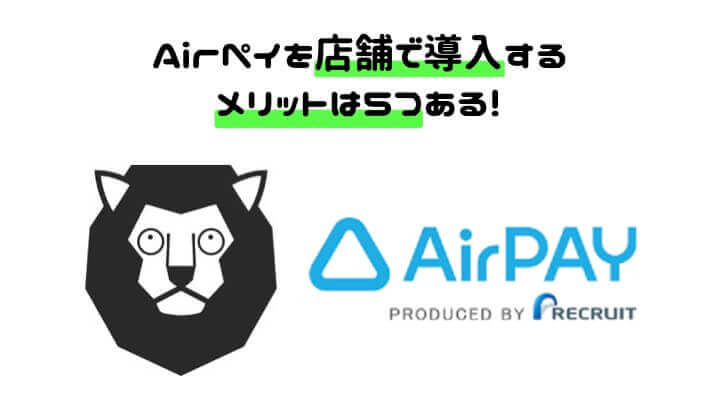 AirPAY 導入 メリット
