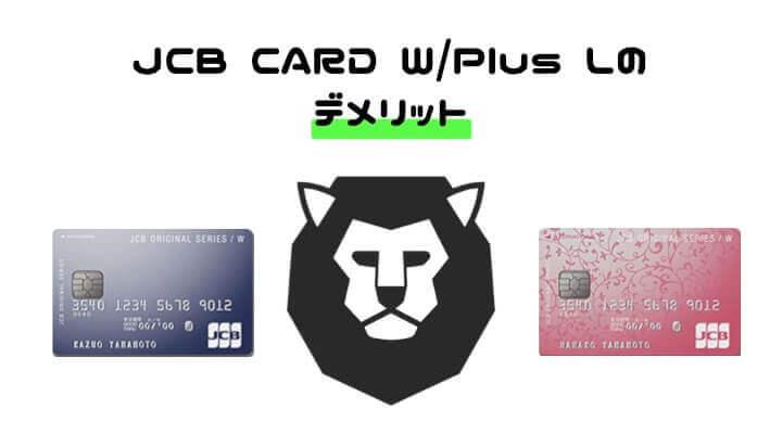 J CARD W デメリット