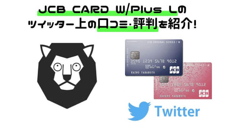 JCB CARD W 評判 口コミ Twitter