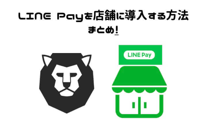 LINE Pay 導入 まとめ