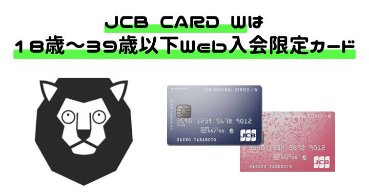 JCB CARD W 審査