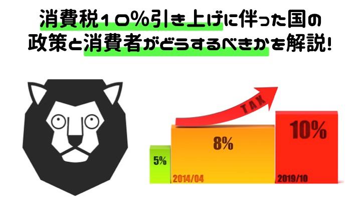 消費税10% キャッシュレス・消費者還元事業