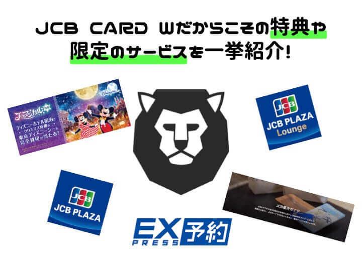 JCB CARD W 特典