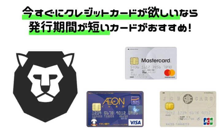 クレジットカード 欲しい 即日発行