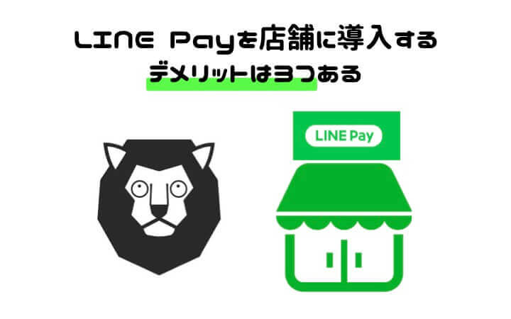 LINE Pay 導入 デメリット