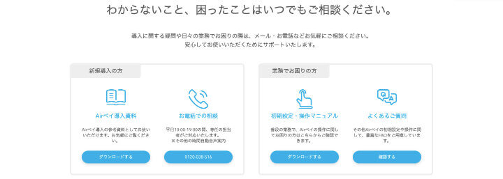 AirPAY 導入 サポート