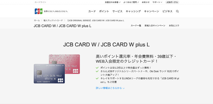 JCB CARD W J CARD W plus L