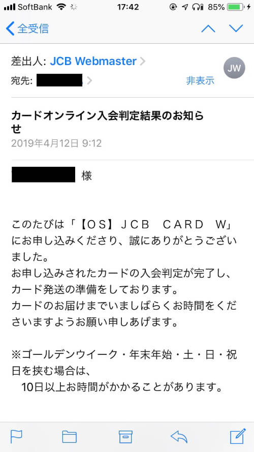クレジットカード 作るなら 作り方 JCB CARD W 審査通過メール