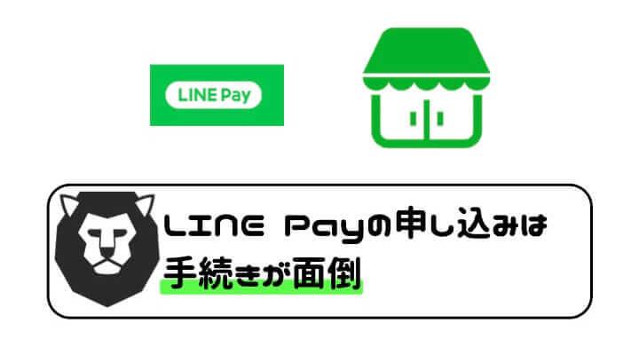 LINE Pay 導入 手間