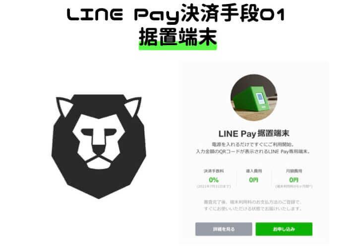 LINE Pay 導入 据置端末