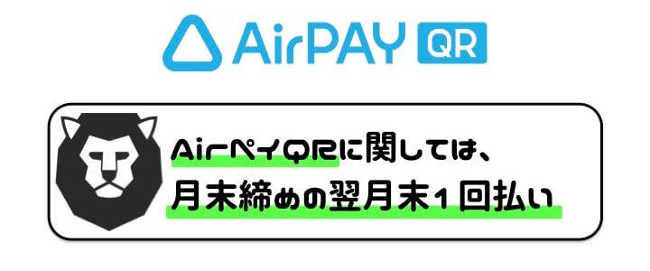 AirPAY 導入 AirQR 入金回数