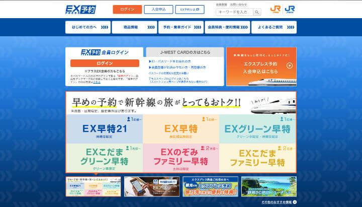 JCB CARD W エクスプレス予約