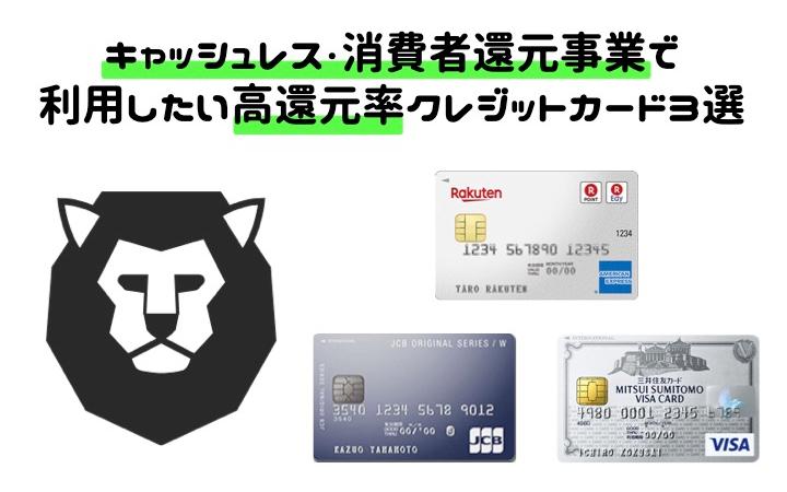 消費税10% キャッシュレス・消費者還元事業 クレジットカード おすすめ