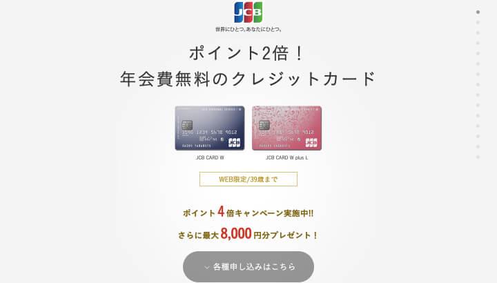かっこいい クレジットカード 年会費無料 JCB CARD W公式サイト