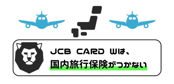 J CARD W 海外旅行傷害保険