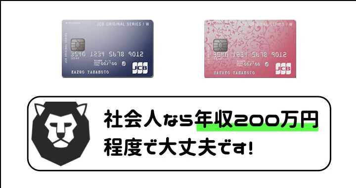 JCB CARD W 年収