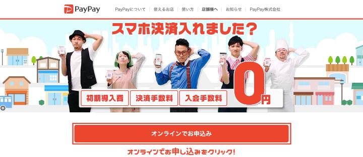 PayPay 導入 公式サイト