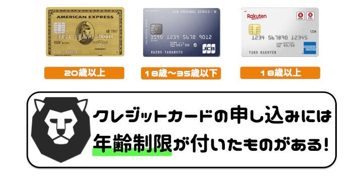 クレジットカード 欲しい 18歳