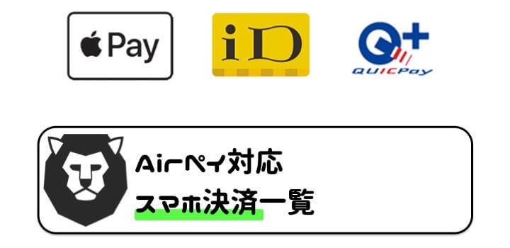 AirPAY 導入 スマホ決済