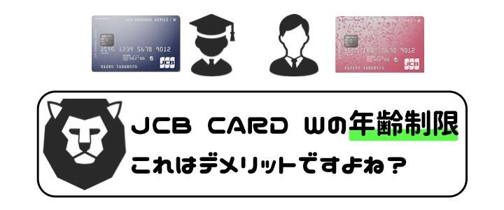 J CARD W デメリット 年齢制限