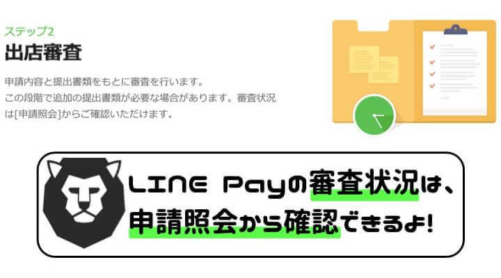 LINE Pay 導入 審査