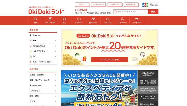 JCB 一般カード 評判 Oki Dokiランド公式サイト