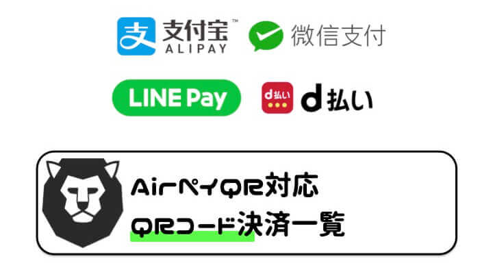AirPAY 導入 QR決済