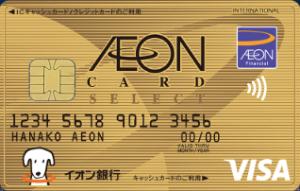 ステータス 高い クレジットカード イオンカードゴールド 券面
