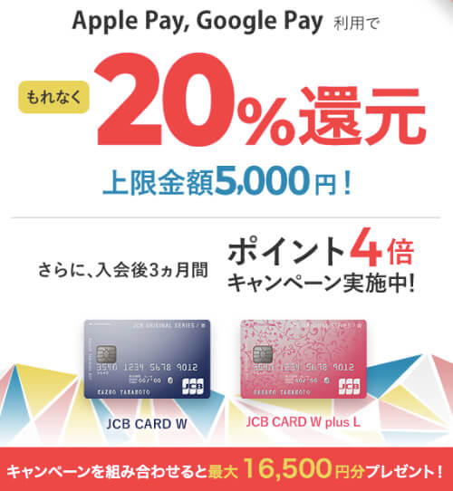JCB CARD W キャンペーン 公式サイト