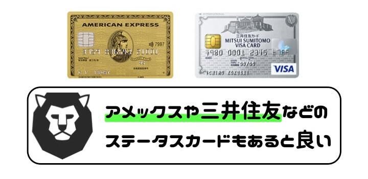 クレジットカード使い分け ステータスカード