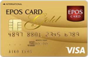 ステータス 高い クレジットカード エポスカードゴールド 券面