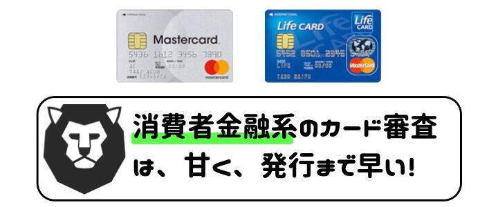 作りやすいクレジットカード 消費者金融系