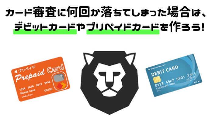 作りやすいクレジットカード 審査 落ちた