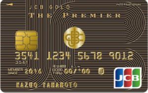 ステータス 高い クレジットカード JCBゴールド ザ・プレミア 券面
