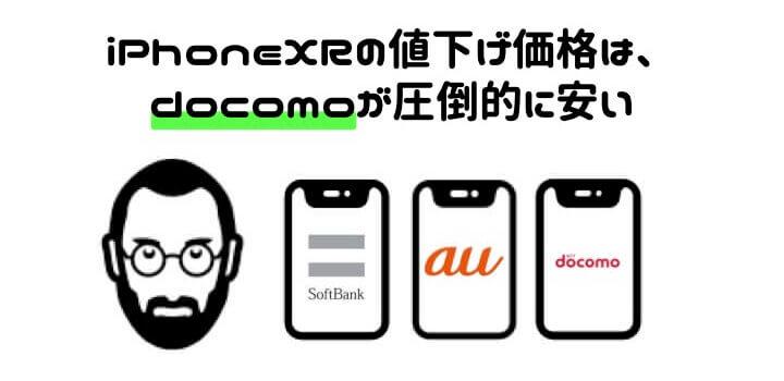 iPhoneXR 値下げ