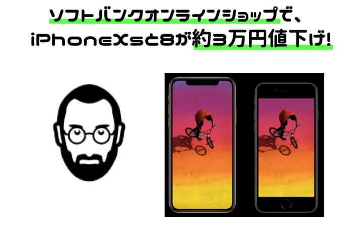 iPhoneXS/8 値下げ ソフトバンクオンライショップ