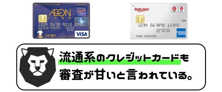 作りやすいクレジットカード ネットバンク系